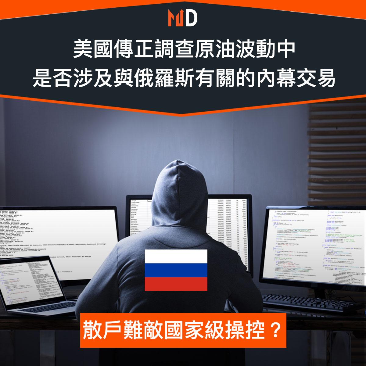 【市場熱話】美國傳正調查原油波動中是否涉及與俄羅斯有關的內幕交易