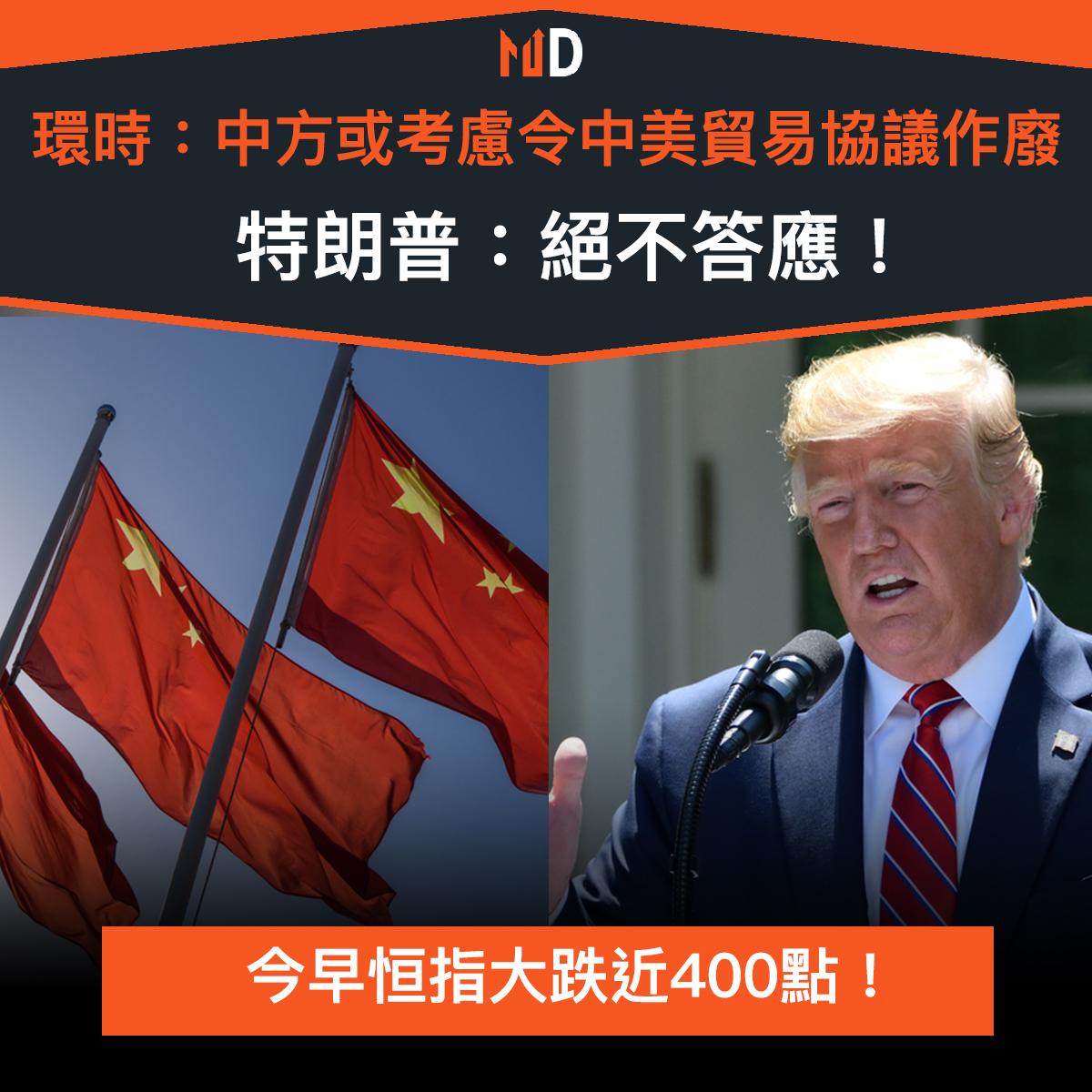 【#市場熱話】《環時》:中方有聲音想重估中美首階段貿易協議,特朗普:絕不答應