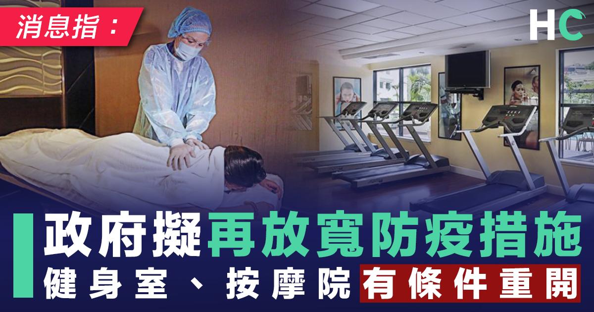 【新型肺炎】消息:政府擬再放寬防疫措施 健身室、按摩院有條件重開