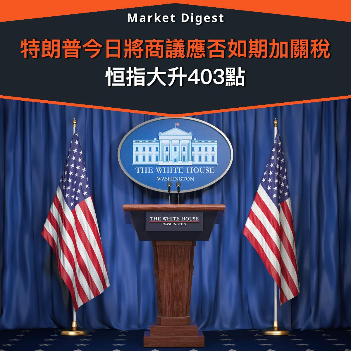 【中美貿易戰】特朗普今日將商議應否如期加關稅,恒指大升403點