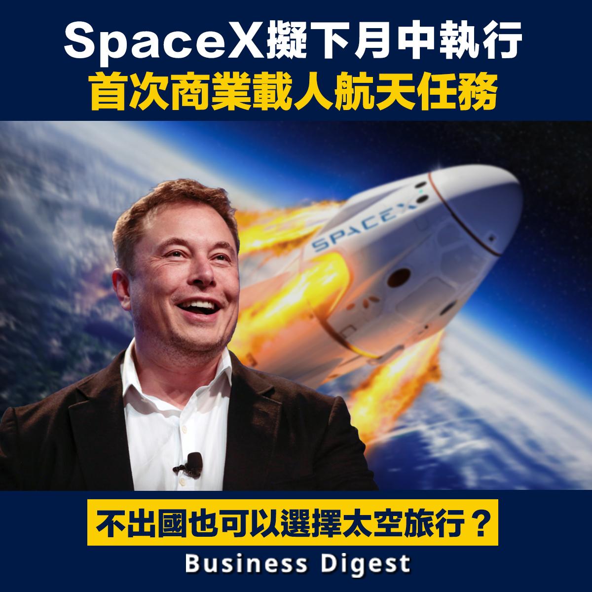 美國太空總署(NASA)宣布,美國太空探索技術公司SpaceX計劃下月14日執行首次商業載人航天任務