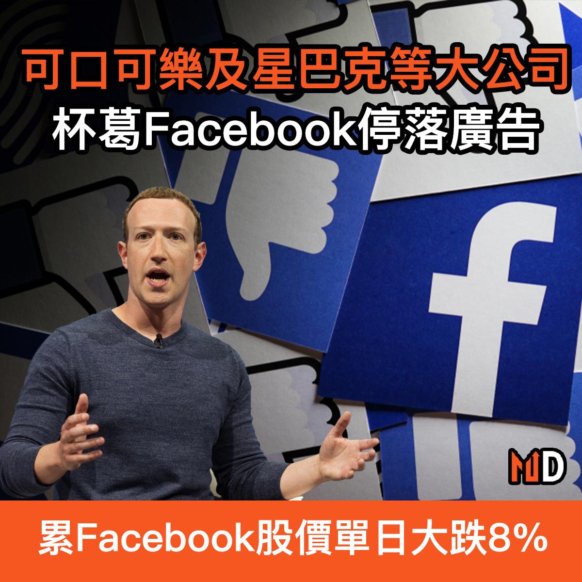 【市場熱話】可口可樂及星巴克等大公司杯葛Facebook停落廣告
