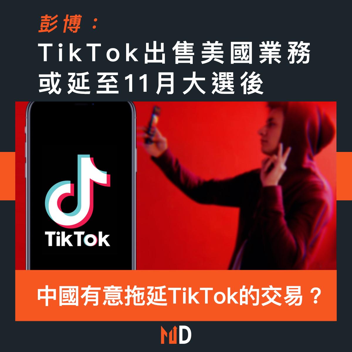 【市場熱話】彭博:TikTok出售美國業務或延至11月大選後